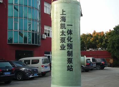 上海凱太筑牢環保防線,一體化預制泵站助力環保大業