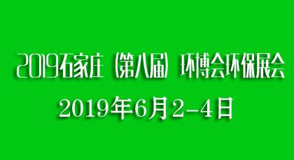 2019石家莊(第八屆)環博會環保展會