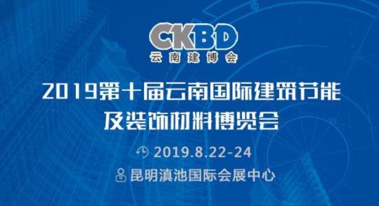 2019第十届云南身后国际建筑节能及装饰材料博览会