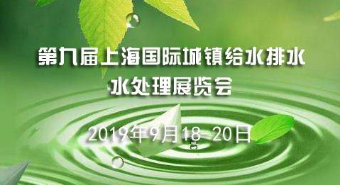 第九届上海〖国际城镇给水排水水处理展览会