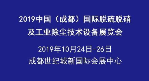 2019中國(成都)國際脫硫脫硝及工業除塵技術設備展覽會