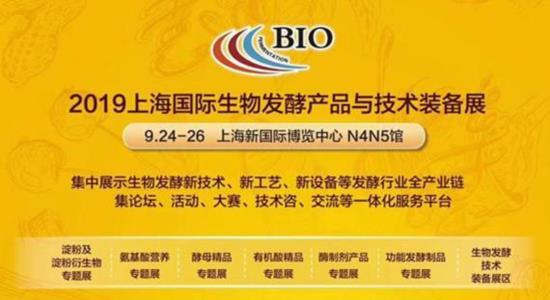 2019第七届上海国际生物发酵产品与�技术装备展览会
