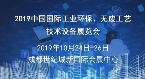 2019中國國際工業環保、無廢工藝技術設備展覽會