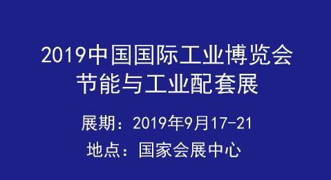 2019中国国际工业博№览会:节能另一只空闲与工业配套展
