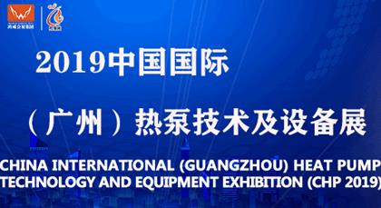 2019中国国际(广州)热泵�w技术及设备展(热博会)