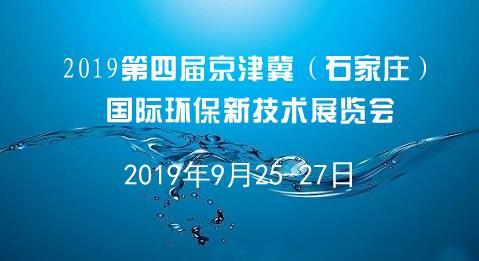 2019第四�届京津冀(石家庄)国际环保新技术展览会