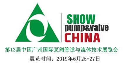 第13届中国广州国际泵阀管道与�|流体技术展览会