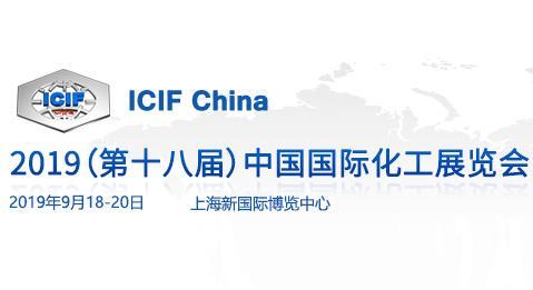 2019(第十八届)中国国际化工展览』会(ICIF China)