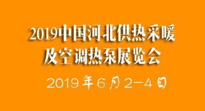 2019中國河北供熱采暖及空調熱泵展覽會
