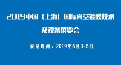 2019中國(上海)國際真空鍍膜技術及設備展覽會