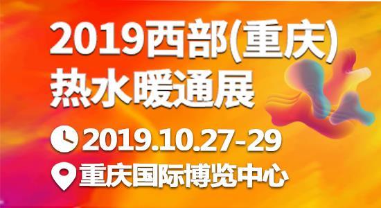 2019西部(重慶)熱水暖通展