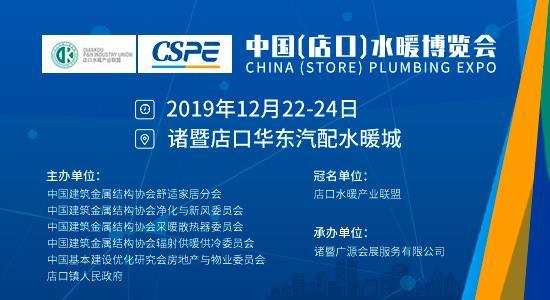 2 0 1 9中国 ( 店口 ) 水暖博览会