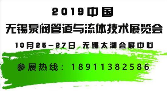 2019中国(无锡)泵阀管道与流体技术展览会