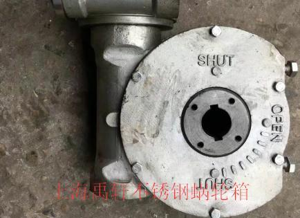 QDX3不锈钢阀门灵魂蜗轮箱,上海禹轩把之前二级出口型蜗轮箱