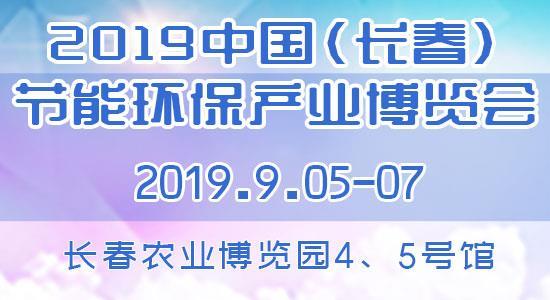 2019中国(长春)节能环保产业博览会