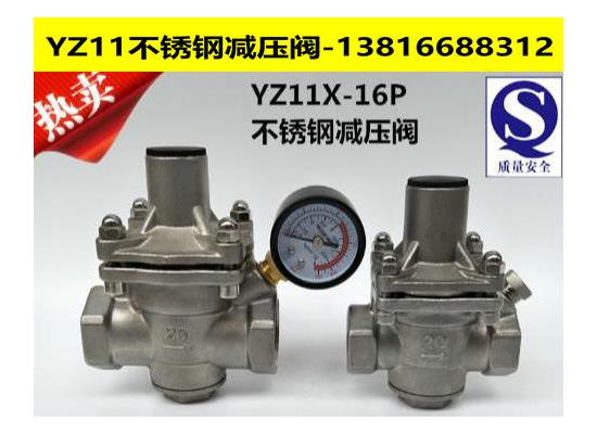 不锈钢水管减压阀图文∴价格