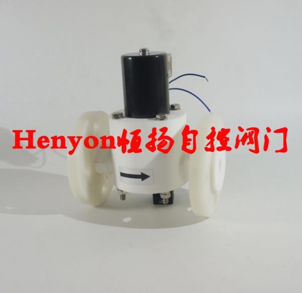 PTFE法兰电磁阀HYZF4-20F耐酸碱电磁阀 塑料阀