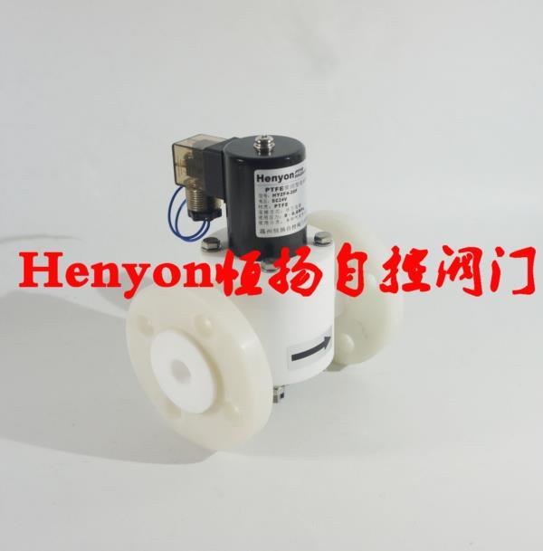 PTFE法兰电磁阀HYZF4-20F耐酸碱 噗电磁阀 塑料阀