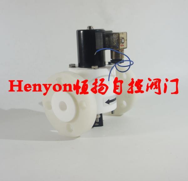 PTFE法兰电磁阀HYZF4-20F耐酸碱电磁此�r阀 塑料阀