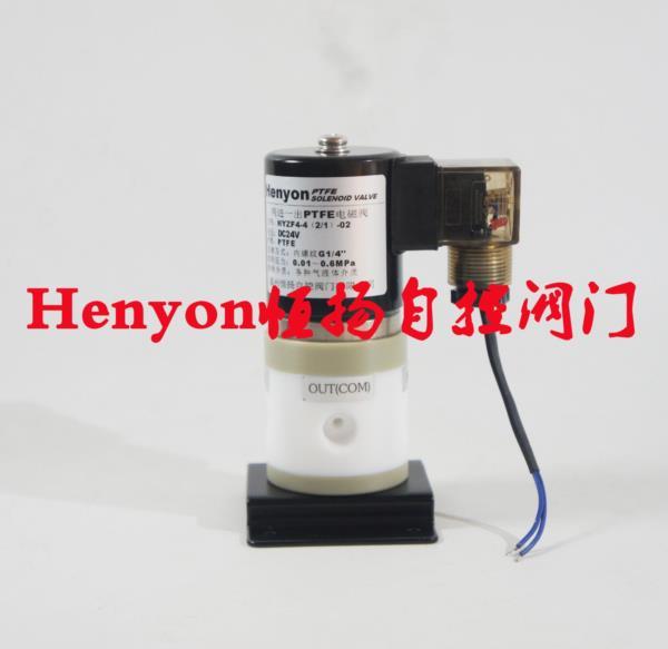防腐道�m子三通电磁阀HYZF4-5(1/2)-02一进两出电磁阀