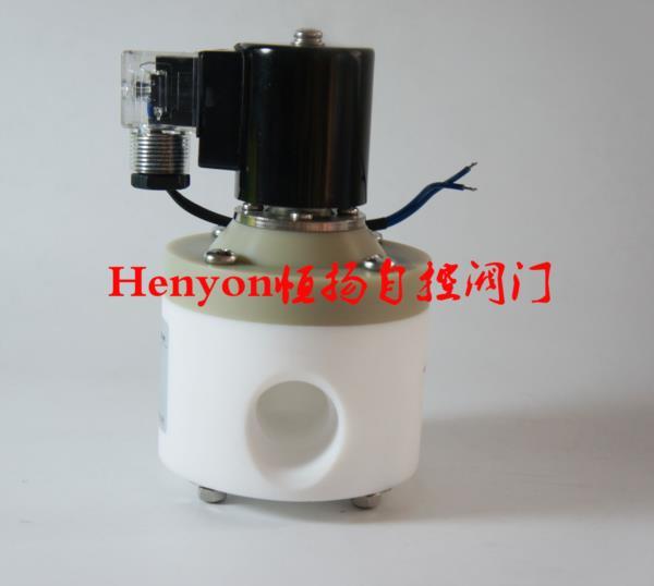 1寸塑料电磁阀HYZF4-25生物制药电磁阀 水处理电磁阀