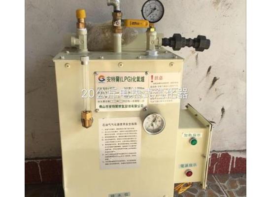 安特爾電熱式30kg液化氣汽化器零售批發