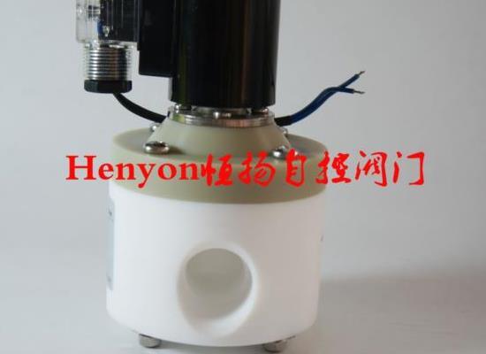 1寸塑料电磁阀HYZF4-25生物制药电磁阀 水眼神处理电磁阀