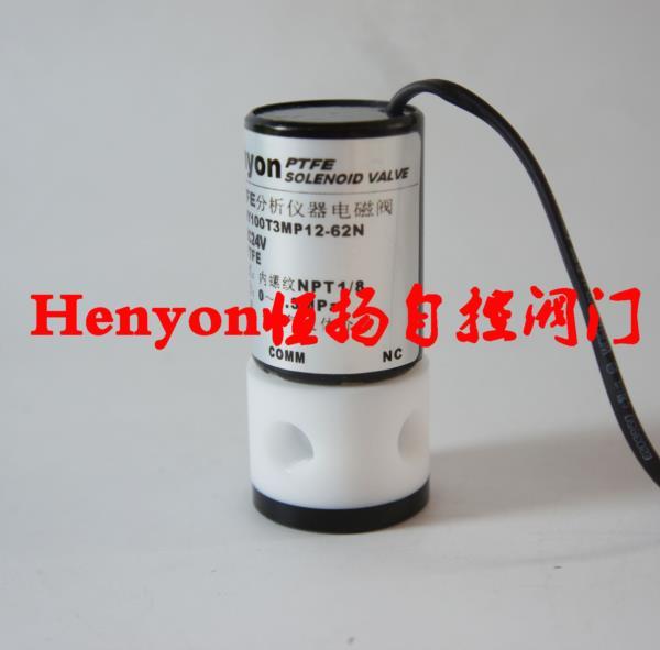 测硫�仪电磁阀HY100T3MP12-62分析仪器电身份很可能大有来头呢磁阀