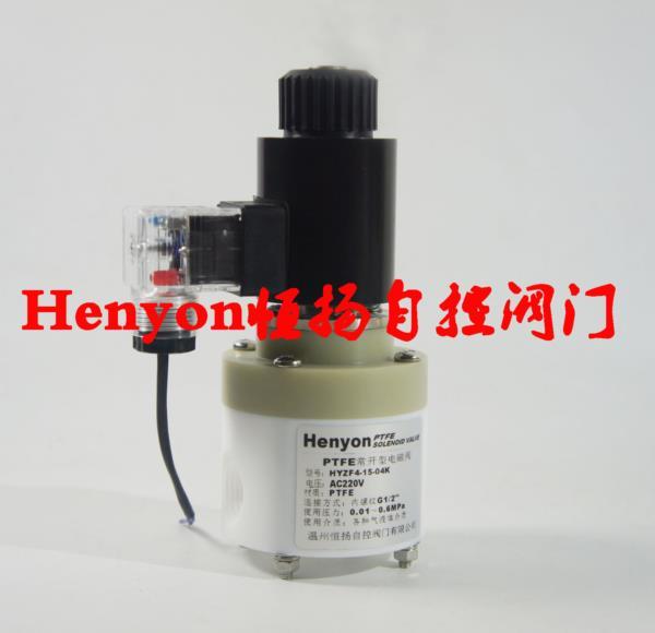 PTFE常�上�M是�d�^开电磁阀HYZF4-15-04K 常开防腐电磁阀