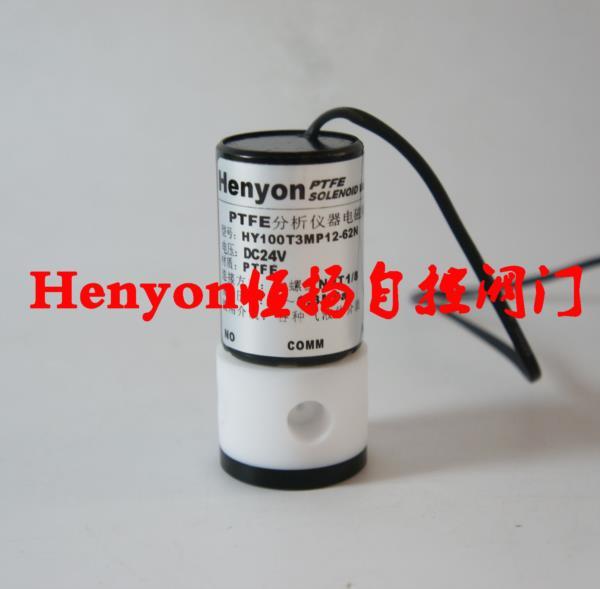 测硫仪刚开始打斗电磁阀HY100T3MP12-62分析仪器电磁阀