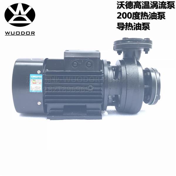 TS-100涡流泵 木川200度热油循环泵