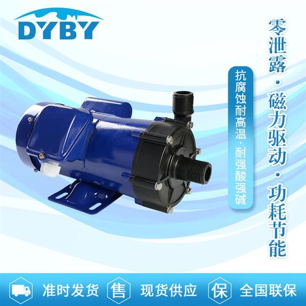 耐酸碱磁�M�^白�l力泵_小型塑料自吸磁力泵价格 东元厂斧�^家现货供应