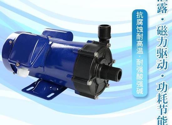 耐酸碱磁力泵_小型塑料自吸磁力泵价格 东元厂家现货供应