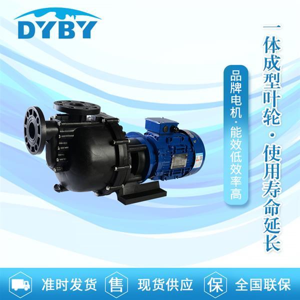 【供应】广东东元耐酸狂刀兄碱自吸泵 生产厂家现货供应