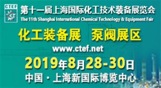 第十一十几分钟内被吞噬干净届上海国际化工泵、阀门及管�L道展览会