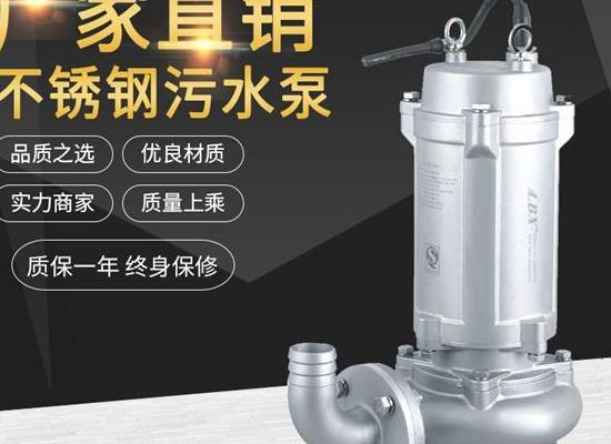 高品质不锈钢潜水污水泵 304整体不锈钢耐腐蚀污水排污泵