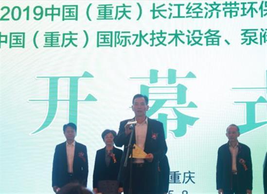 2019第三届中国(重庆)长江经济带水技术与泵阀展览会(回顾)