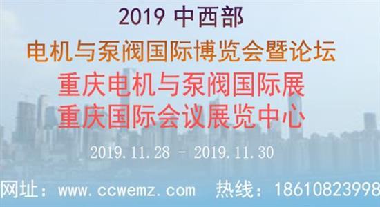 2019重慶電機與泵閥展(重慶國際會議展覽中心,2019.11.28-30)