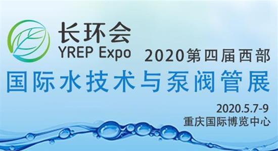 2020第四届中国一���『吟』在此刻突然�起(重庆)长江经济带水技术ζ与泵阀展览会