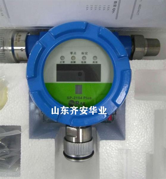 美国华瑞SP-2104Plus硫化氢气体检测报警仪H2S探头