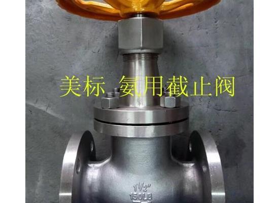 J41B-150LBP304不锈钢美标氨用截止阀
