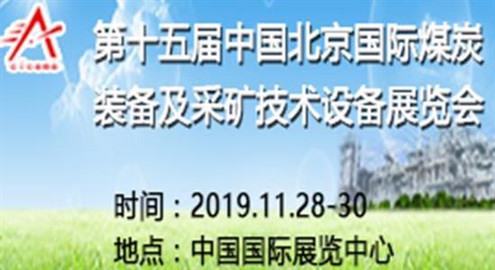 第十五屆中國北京國際煤炭裝備及采礦技術設備展覽會+中國國際展覽中心+2019年11月28-30日