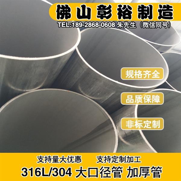 79*2.4mm雅昌拉丝316不锈何林跟冰雨钢管生产厂不锈钢管道
