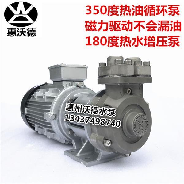 MAP-1100SUS热水泵惠〓沃德1.1KW磁力泵