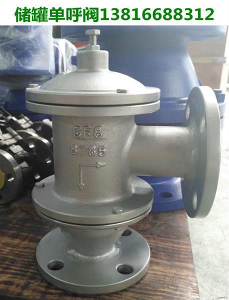 带回收〗接管呼吸阀DN40-200厂家是优惠出售