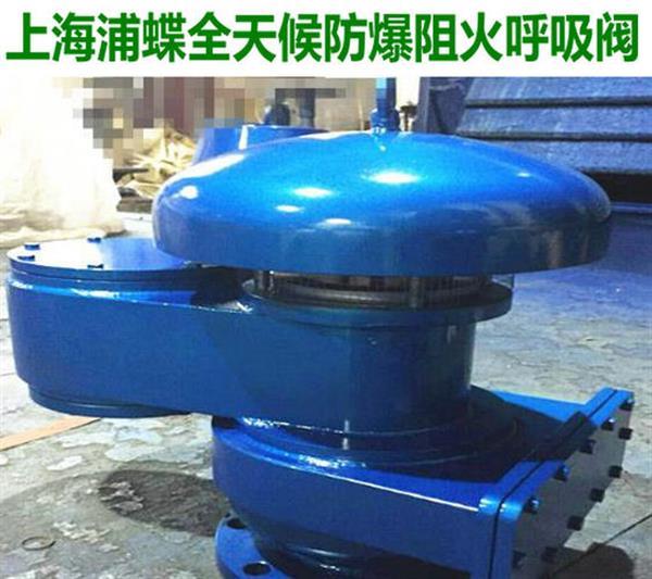 防冻阻火铁刺猬呼吸阀DN32-200优惠供应