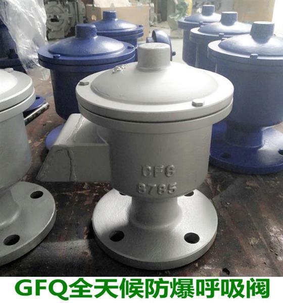 储罐接管呼吸Ψ阀DN40-200优惠供应