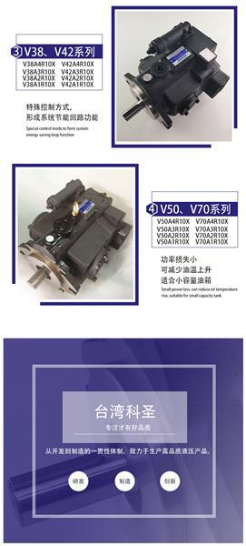 V23A2R-10X台湾液压泵V23A1R-10X科圣柱塞泵