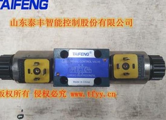 泰丰品牌优质电磁阀4WE6E