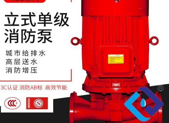 XBD-L立式單級消防泵